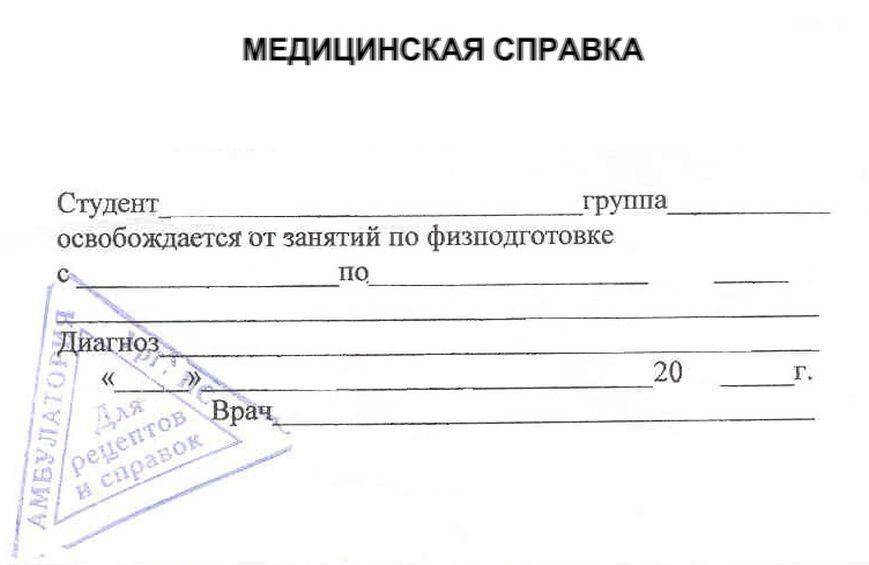 Освобождение от физкультуры Алтуфьевский район Справка-вызов на сессию Марфино