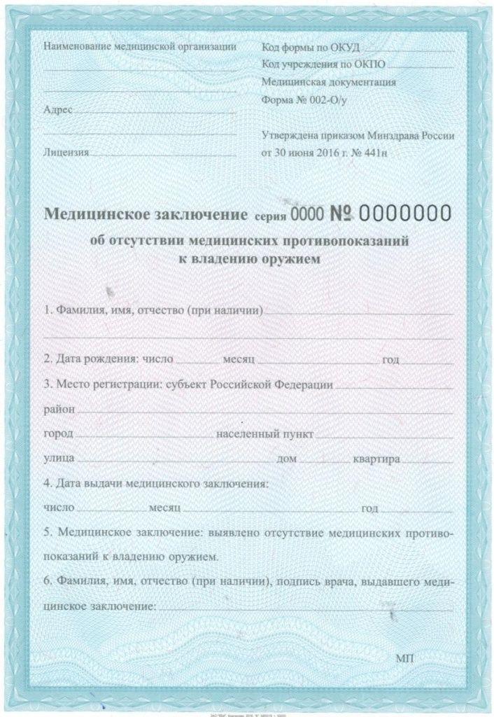 046 справка на оружие Бульвар Рокоссовского медицинская справка на право управления постановление