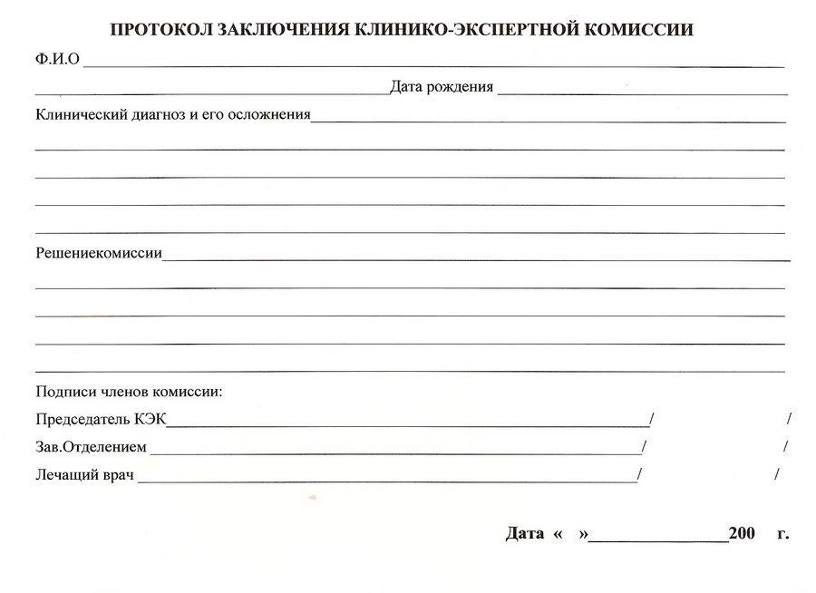 Справка КЭК Северный анализатор мочи ае-4020 сертификат