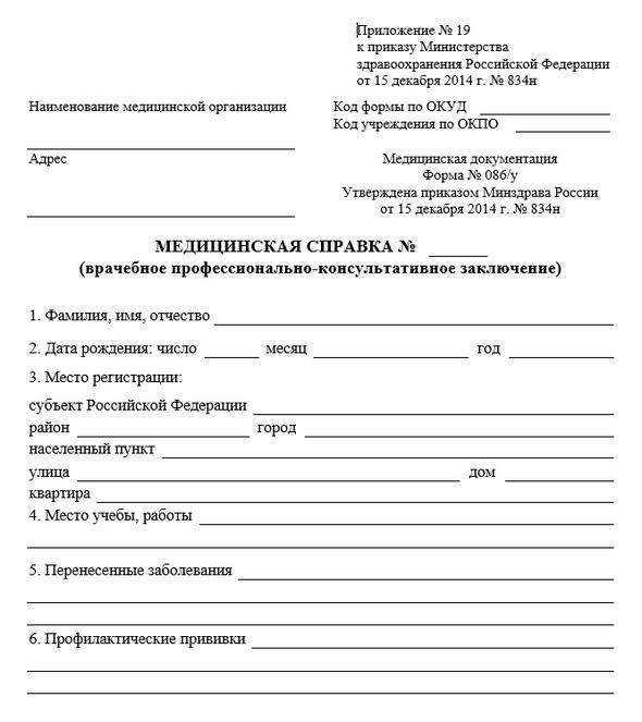 Медсправка 086 у купить в свао сертификат о профилактических прививках  форма 156/у-93 метро Фрунзенская