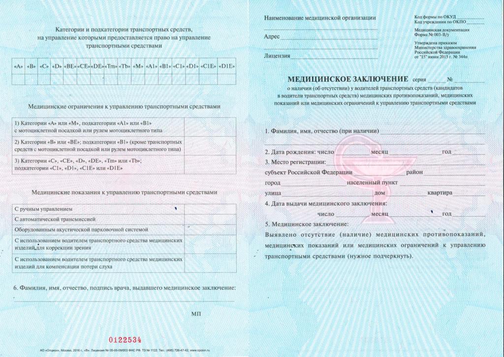 Справка от гастроэнтеролога Северный административный округ Медицинская справка для работы на высоте 1-й Щипковский переулок