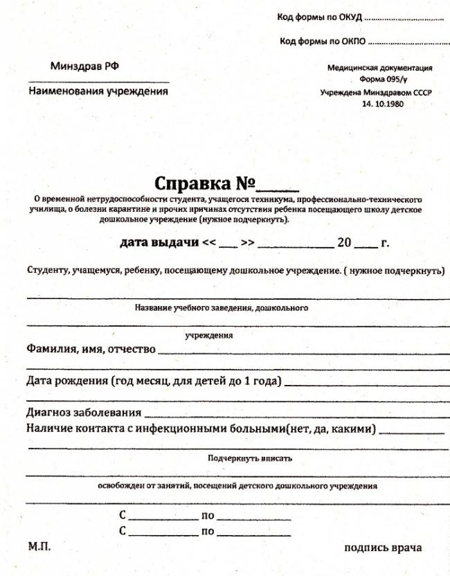 Медицинская справки 095/у. Цена 1000 руб. в Москве.